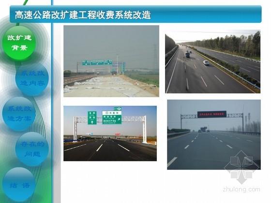 高速公路改扩建工程收费系统改造讲义32页