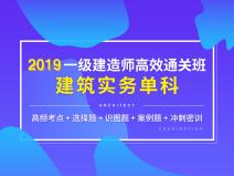 2019一级建造师高效通关班(建筑单科)