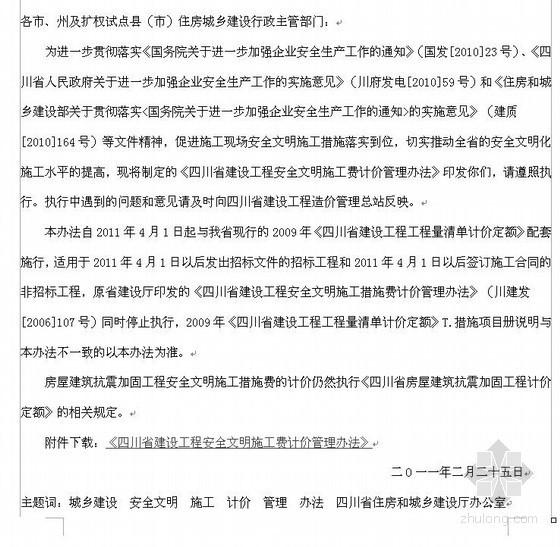 2011版四川省建设工程安全文明施工费计价管理办法