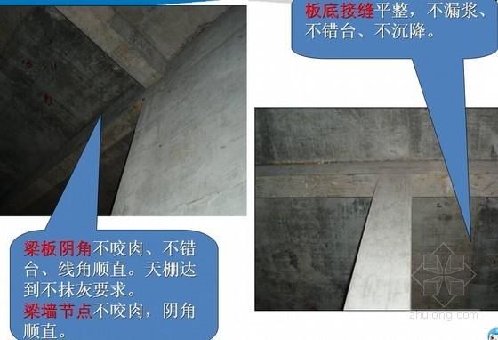 建筑工程模板工程施工工艺及质量控制培训讲义(40余页)