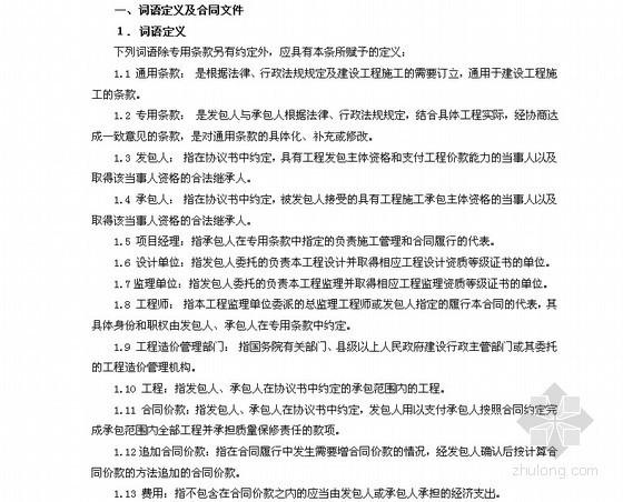 [重庆]某住宅楼工程施工合同