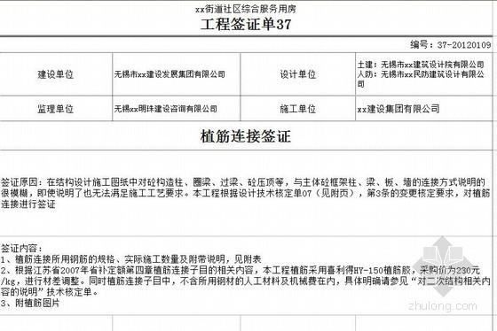 [江苏]街道社区综合服务用房工程签证单(植筋)