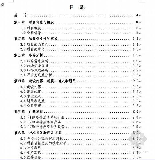 安徽某沥青生产线建设项目建议书(2009-11)