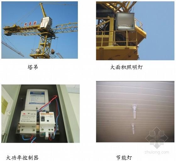 [上海]大型社区动迁配套基地节约型工地施工方案