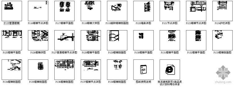 [图集]建筑细部构造cad精选图集-普通楼梯_1
