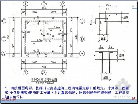 云南造价员考试工程计价典型案例解析