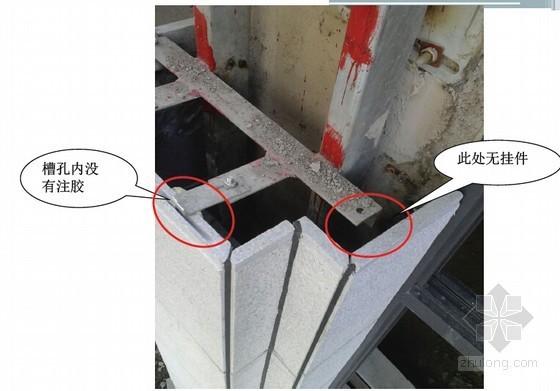 建筑施工外墙干挂石施工方法及质量通病讲义(图文并茂)