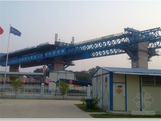 特大桥48米箱梁下行式自行移动模架施工方案ppt(现浇箱梁 模架拆除)