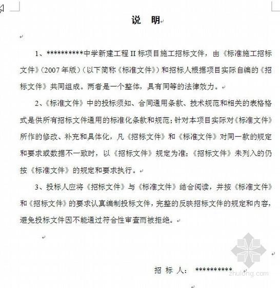 浙江某中学新建工程施工招标文件(2010-07)