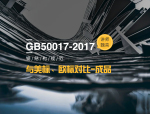 GB50017-2017与欧美标准对比
