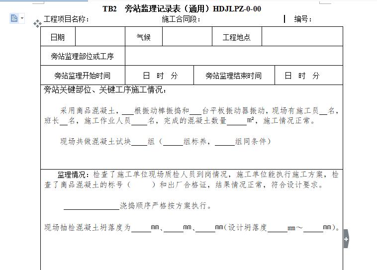 TB2旁站监理记录表(通用表)