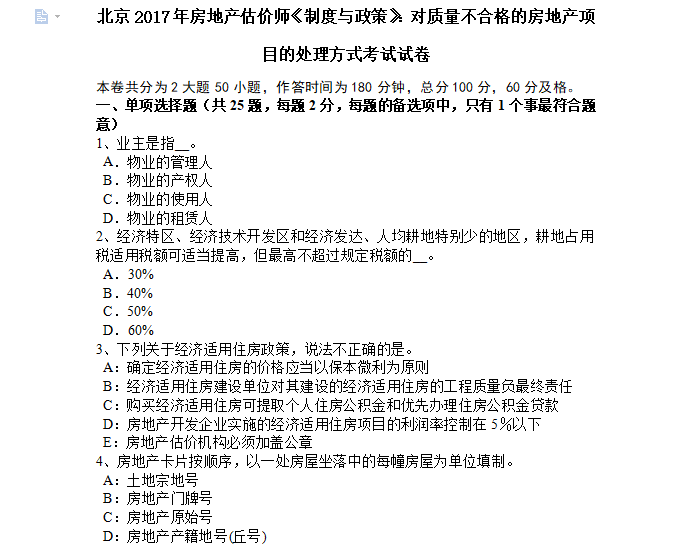 [房产估价师]2017年北京《制度与政策:质量不合格的房产处理》