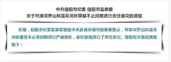 """黑恶势力参与滥采淮河""""黄金砂"""",100余人被抓,65名干部被问责_8"""