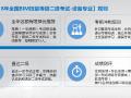 [第2期]BIM机电案例实操,快速晋升年薪30万工程师