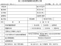 开工报告、施工现场质量管理检查记录