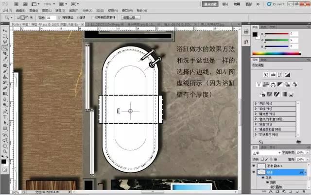 室内设计必学技能:彩色平面图PS教程_38