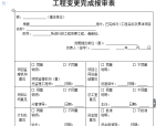 【B类表格】工程变更完成报审表