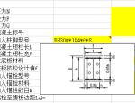 钢结构铰接柱底板设计计算表格