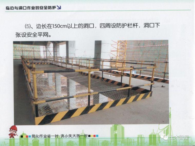 大用系列,建筑施工现场安全知识画册之高处作业_29