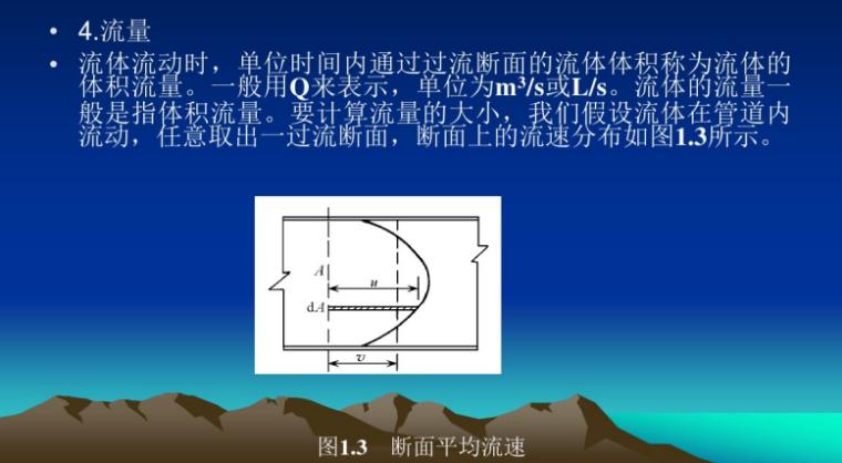 建筑设备工程课程课件(包括给排水、暖通、建筑电气)(999页)_7
