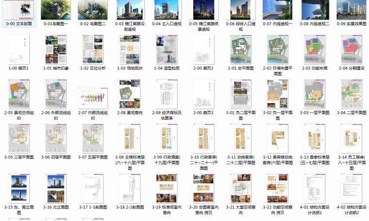 [铜仁]高层现代风格宾馆投标方案(已中标)_12