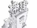农村违法建筑有哪些,以及如何处理农村违法建筑?