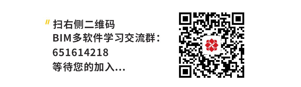 扫描图中二维码,BIM多软件学习交流群:651614218 交流分享BIM行业资讯,模型成果,大咖讲座。共同学习进步,探讨施工工艺动画制作,成为BIM项目负责人,完成BIM成果汇报展示