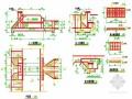 小型农田水利水电工程水闸设计节点详图