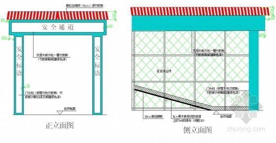[广东]高层住宅项目施工现场临边与洞口安全防护方案