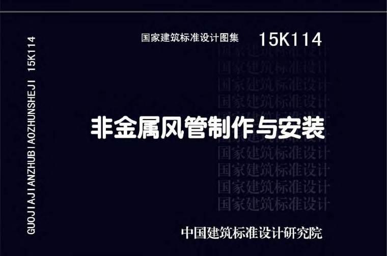 15K114非金属风管制作与安装
