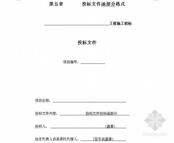 [山西]2012年教育实验实训楼工程工程量清单及招标文件-