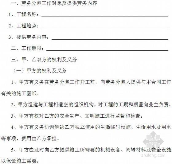 工程劳务承包合同通用范本(6页)