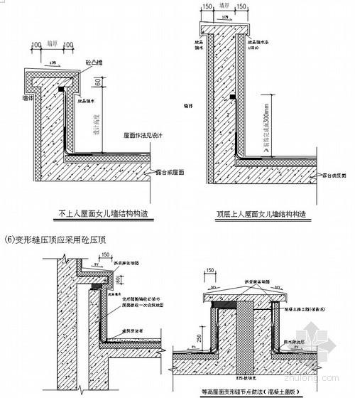 建筑工程屋面、卫生间防水施工工艺