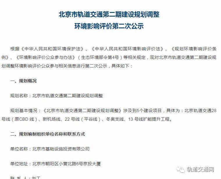 北京地铁二期建设规划调整2019年新建和改造5条地铁线