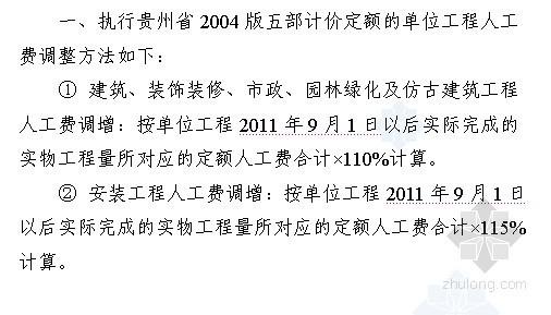[贵州]2004版五部计价定额费用调整说明