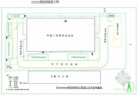 钢结构厂房工程施工现场平面布置图