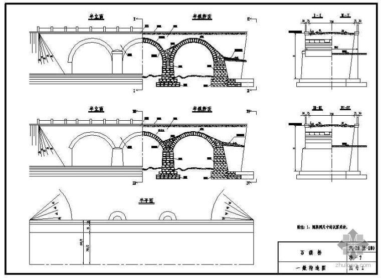 U型桥台锚杆加固资料下载-现行石拱桥标准设计图
