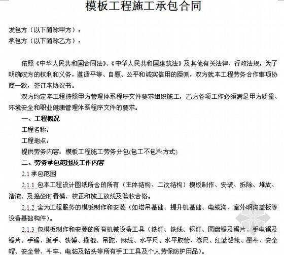 模板分项工程劳务分包合同(9页)