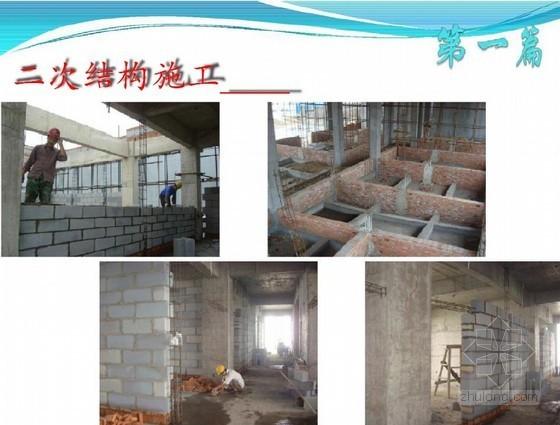 综合楼质量月培训及土建施工质量问题汇总