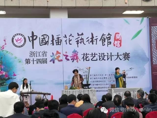 中国插花艺术馆开馆