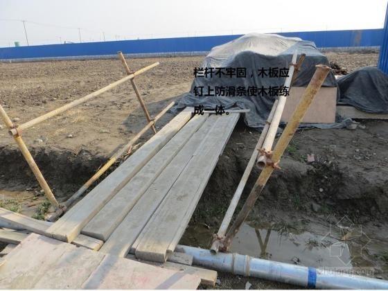 建筑工程施工现场安全低标准施工图片汇总