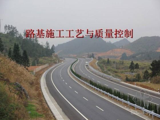 公路路基工程施工工艺与质量控制讲义48页(附图丰富)