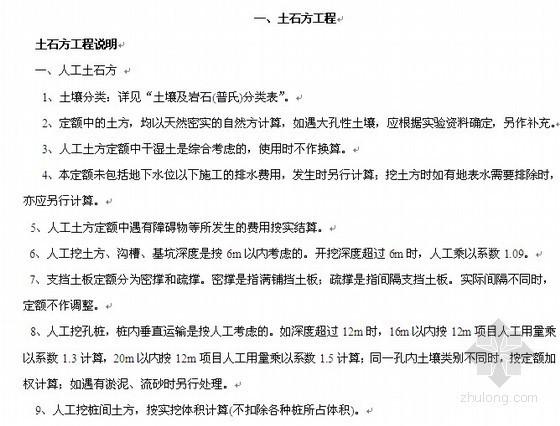 内蒙古建筑工程预算定额说明(2009)