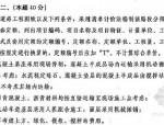 [福建]2012年市政工程造价员考试(造价实务)真题