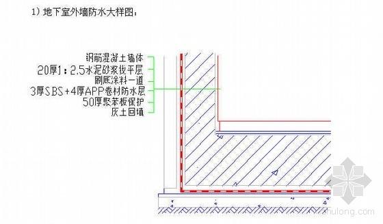 北京某商业广场防水工程施工方案