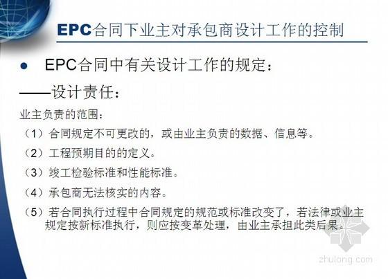 EPC工程总承包管理精品讲义(设计管理+组织管理+采购管理)100页