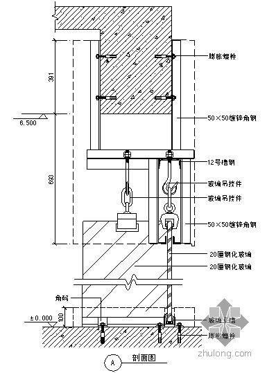 某吊挂式玻璃幕墙节点构造详图(八)(A剖面图)