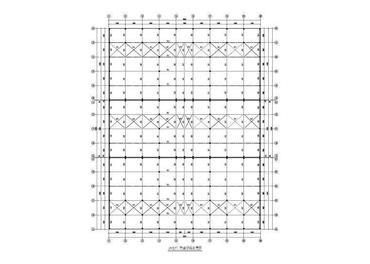 [南沙]仓库钢屋盖结构施工图(2017)