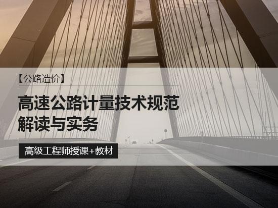 【公路造价】高速公路计量技术规范解读与实务(高级工程师讲解)
