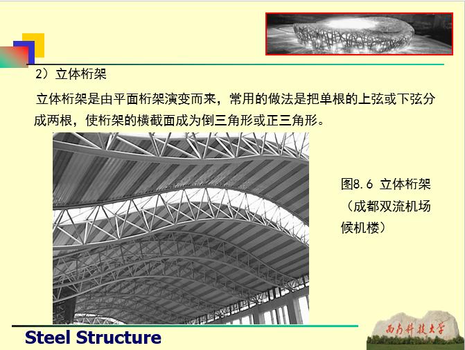 钢桁架与屋盖结构-西南科技大学_7